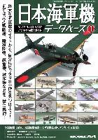 モデルアート臨時増刊日本海軍機データベース 1