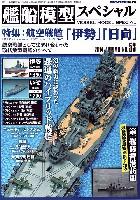 モデルアート艦船模型スペシャル艦船模型スペシャル No.53 航空戦艦 伊勢 日向