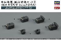ハセガワ1/350 QG帯シリーズ日本海軍 艦船装備セット E (軽巡 阿賀野型 15cm連装砲塔)