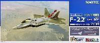 トミーテック技MIXアメリカ空軍 F-22 ラプター 開発試験機 EMD002号機 (エドワーズ空軍基地)