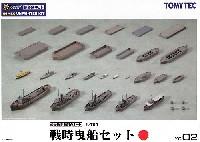 トミーテック技MIX 艦隊母港 無彩色キット戦時曳船セット