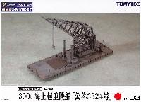 トミーテック技MIX 艦隊母港 無彩色キット300t 海上起重機船 公称3324号