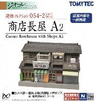 トミーテック建物コレクション (ジオコレ)商店長屋 A2
