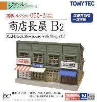 トミーテック建物コレクション (ジオコレ)商店長屋 B2