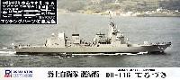 海上自衛隊 護衛艦 DD-116 てるづき (エッチング付)