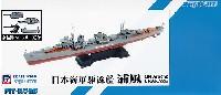 日本海軍 陽炎型駆逐艦 浦風 (新装備付)