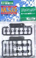 コトブキヤM.S.G プラユニットボール & 軸受セット (リニューアル再生産)