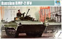 ロシア BMP-2 歩兵戦闘車