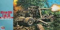 ハセガワ1/72 ミニボックスシリーズ88mm 対空砲 Flak36