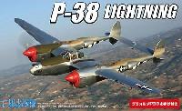 フジミ1/144 AIR CRAFTP-38 ライトニング