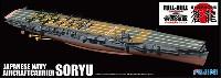 フジミ1/700 帝国海軍シリーズ日本海軍 航空母艦 蒼龍 (フルハルモデル)