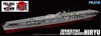 フジミ1/700 帝国海軍シリーズ日本海軍 航空母艦 飛龍 (フルハルモデル)