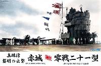 フジミ1/700 特シリーズ SPOT真珠湾 黎明の出撃 赤城 零戦21型