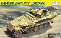ドイツ Sd.Kfz.251/17 Ausf.C 対空自走砲/コマンドバージョン (2in1)