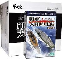 戦艦 大和の生涯 (1BOX)