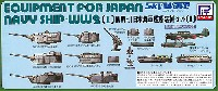 WW2 日本海軍艦船装備セット 2