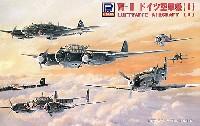 ピットロードスカイウェーブ S シリーズWW2 ドイツ空軍機 1