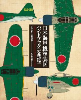 大日本絵画航空機関連書籍日本海軍機塗装図ハンドブック 零戦編