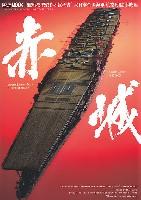 艦船模型製作の教科書 大日本帝国海軍 航空母艦 赤城編