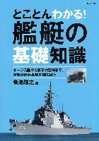 イカロス出版ミリタリー 単行本とことんわかる! 艦艇の基礎知識