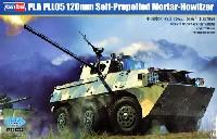 ホビーボス1/35 ファイティングビークル シリーズ中国陸軍 05式 120mm 装輪自走迫撃砲