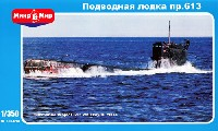 ミクロミル1/350 艦船モデルロシア 613型 ウィスキー 3級 通常動力潜水艦