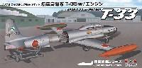 プラッツ航空自衛隊機シリーズ航空自衛隊 T-33 w/エンジン