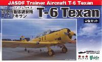 プラッツ1/144 自衛隊機シリーズ航空自衛隊 T-6 テキサン (2機セット)