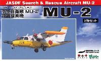 プラッツ1/144 自衛隊機シリーズ航空自衛隊 MU-2S 救難捜索機 (2機セット)