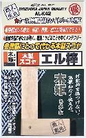 シモムラアレック職人堅気木製スコヤ エル棒