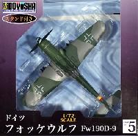 童友社1/72 塗装済み完成品フォッケウルフ Fw190D-9
