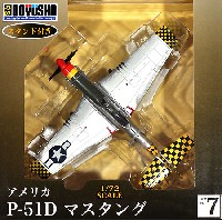 童友社1/72 塗装済み完成品P-51D マスタング