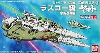 バンダイ宇宙戦艦ヤマト2199 メカコレクションラスコー級 宇宙巡洋艦