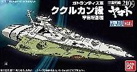 バンダイ宇宙戦艦ヤマト2199 メカコレクションククルカン級 宇宙駆逐艦