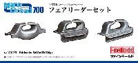 ファインモールド1/700 ナノ・ドレッド シリーズフェアリーダーセット