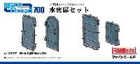 ファインモールド1/700 ナノ・ドレッド シリーズ水密扉セット