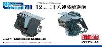 ファインモールド1/700 ナノ・ドレッド シリーズ12cm 二十八連装噴進砲