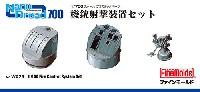 ファインモールド1/700 ナノ・ドレッド シリーズ機銃射撃装置セット