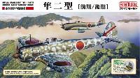 帝国陸軍戦闘機 隼二型 (前期/後期)