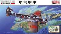 帝国陸軍戦闘機 隼三型甲