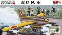 ファインモールド1/48 日本陸海軍 航空機帝国海軍局地戦闘機 試製 秋水