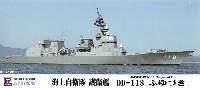 ピットロード1/700 スカイウェーブ J シリーズ海上自衛隊 護衛艦 DD-118 ふゆづき