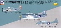 ピットロード1/350 飛行機 組立キットWW2 米国海軍機セット (2)