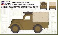 日本陸軍 九五式小型貨物乗用車 幌付