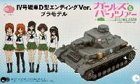 ピットロードガールズ&パンツァー4号戦車 D型 エンディングVer.
