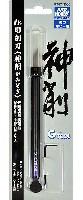 GSIクレオス研磨 切削 彫刻Mr.彫刻刀 神削 (かみそぎ)