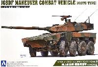 アオシマ1/72 ミリタリーモデルキットシリーズ陸上自衛隊 機動戦闘車 (プロトタイプ)