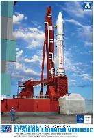 イプシロンン ロケット