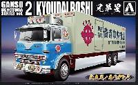 アオシマ1/32 元祖デコトラ兄弟星 (大型冷凍車)
