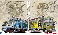 風神☆雷神 (2t アルミバン)